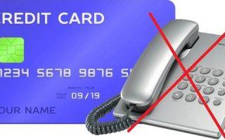 Кредитные карты без звонков на работу