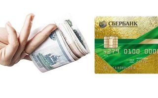 Когда нужно пополнить кредитную карту Сбербанка?