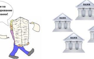 Можно ли подать заявку на рефинансирование сразу в несколько банков?