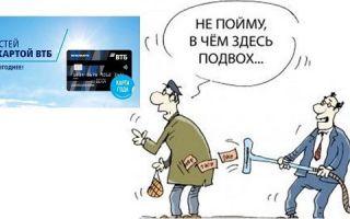 В чем подвох кредитных карт ВТБ?