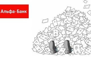 Какие документы нужны для рефинансирования кредита в Альфа-Банке?