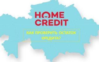 Как проверить остаток кредита в Хоум Кредит Банке в Казахстане?