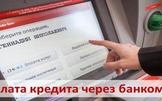 Оплата кредита Альфа Банка через банкомат