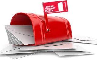 Как написать письмо на почту Хоум Кредит Банка