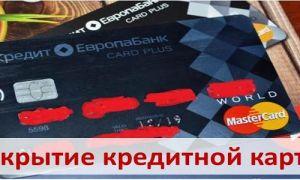 Как закрыть кредитную карту Кредит Европа Банка