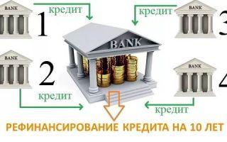 Какие банки дают рефинансирование кредита на 10 лет?