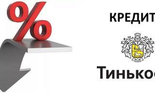 Как уменьшить процент по кредиту в Тинькофф?