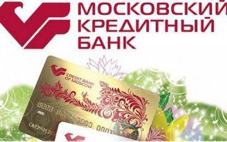 Условия пользования кредитной картой МКБ