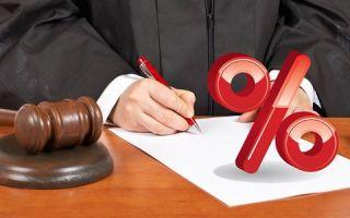 Как убрать проценты по кредиту через суд?