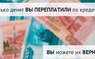 Как вернуть переплаченные за кредит деньги?