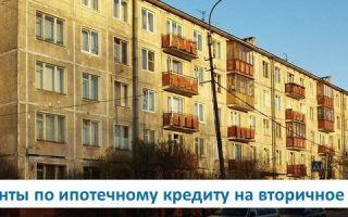 Проценты по ипотечному кредиту на вторичное жильё