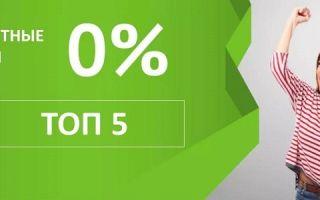 ТОП 5 кредитных карт под 0 процентов