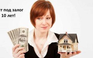 Взять кредит на 10 лет под залог недвижимости