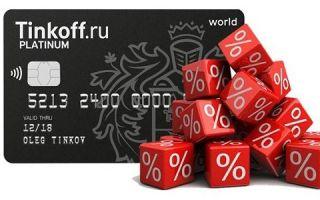 Как начисляются проценты по кредитке Тинькофф Банка?