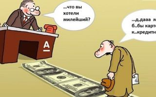 Кому дают кредитную карту в Альфа-Банке?