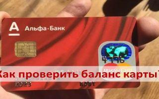 Как проверить баланс кредитной карты Альфа Банка