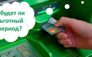 Есть ли льготный период при снятии наличных с кредитной карты Сбербанка?