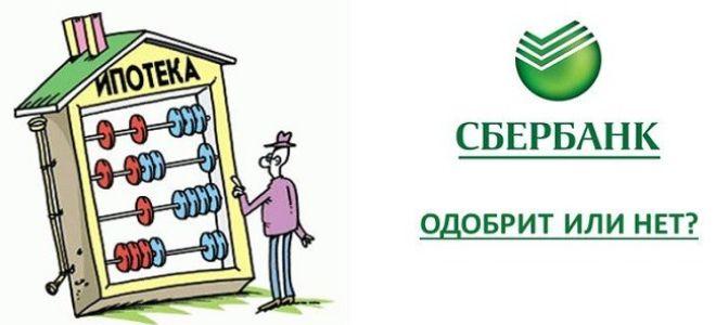 Вероятность одобрения ипотеки в Сбербанке