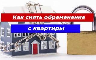 Снятие обременения с квартиры при рефинансировании ипотеки