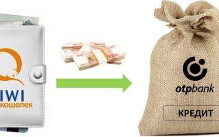 Оплата кредита ОТП Банка через Киви Кошелек