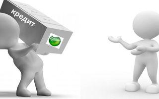 Как переоформить кредит в Сбербанке на другого человека?