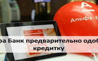 Альфа Банк предварительно одобрил кредитку