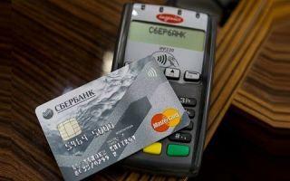Какие услуги можно оплачивать кредиткой Сбербанка?