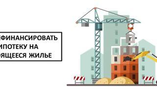 Как рефинансировать ипотеку на строящееся жилье?