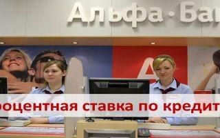 Процентная ставка по кредитам в Альфа-Банке