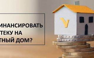 Как рефинансировать ипотеку на частный дом?