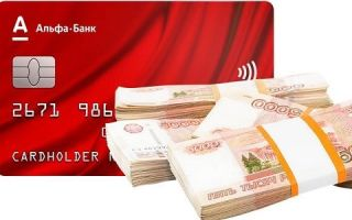 Кредитка «100 дней без процентов» от Альфа Банка на 100 тысяч рублей
