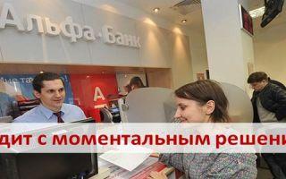 Заявка на кредит в Альфа-Банке с моментальным решением
