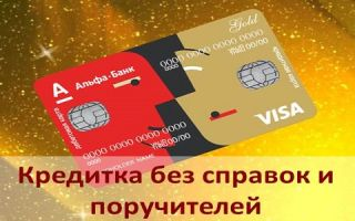 Кредитка в Альфа Банке без справок и поручителей