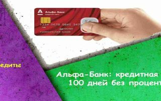 Условия кредитной карты Альфа Банка 100 дней без процентов