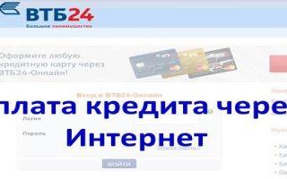 Как оплатить кредит в ВТБ 24 через интернет