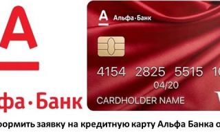 Как оформить заявку на кредитную карту Альфа Банка онлайн