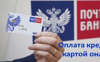 Оплатить кредит Почта Банка картой онлайн