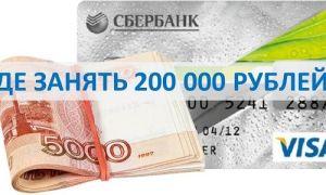 Займ 200000 рублей срочно на карту с плохой кредитной историей