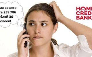 Как узнать задолженность в Хоум Кредит по номеру телефона?