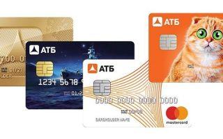 Кредитная карта с льготным периодом АТБ Банка