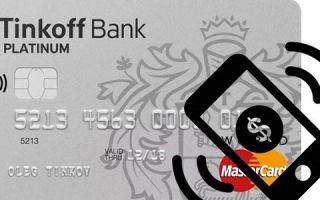 Как оплатить телефон кредитной картой Тинькофф?