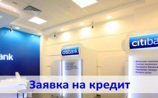 Заявка на кредит наличными в Ситибанке