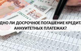 Выгодно ли досрочное погашение кредита при аннуитетных платежах?