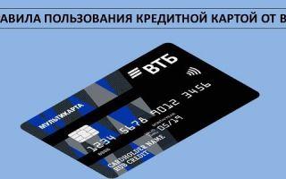 Правила пользования кредитной картой от ВТБ
