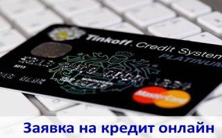 Заявка на кредит в Тинькофф онлайн — ответ сразу