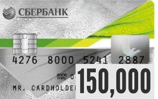 Кредитная карта Сбербанка на 150000 рублей