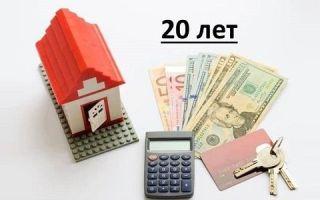 Взять кредит под залог на 20 лет