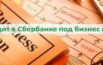 Кредит в Сбербанке под бизнес план