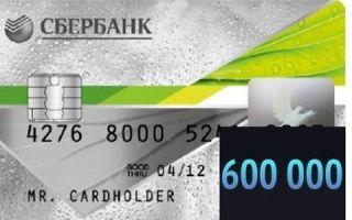 Кредитная карта Сбербанка на 600 тысяч рублей