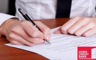 Кредитный договор от банка Хоум Кредит
